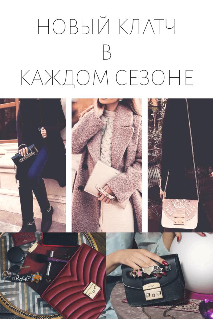 Клатч- мода 2019