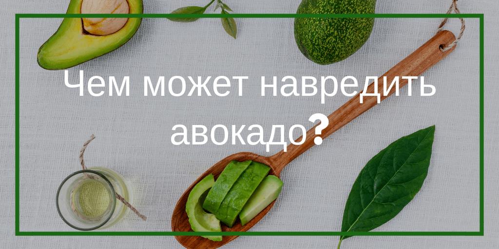 Чем может навредить авокадо