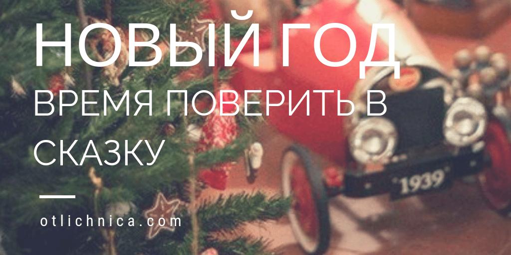 Новый год — время поверить в сказку