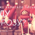 А Вы уже написали Письмо Деду Морозу?