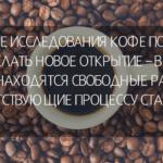 Кофе, который продлевает жизнь – вопреки мнению врачей