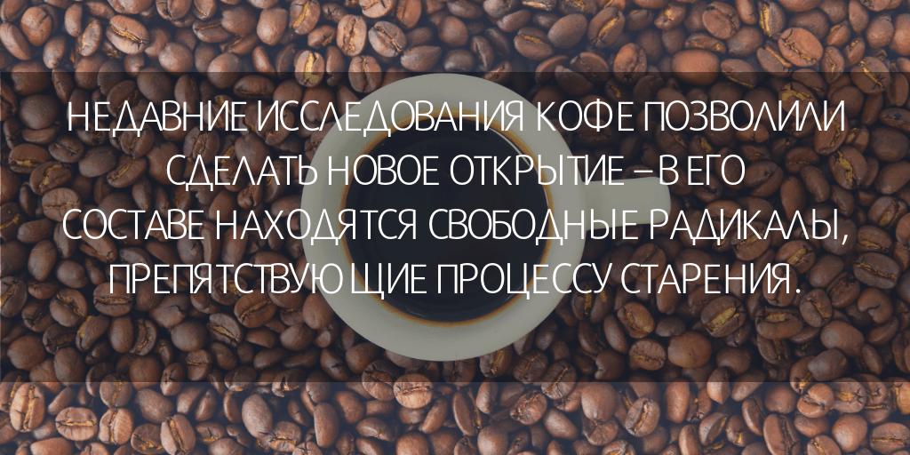 Кофе препятствует старению