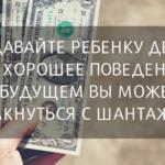 Дети и деньги: учим ответственности