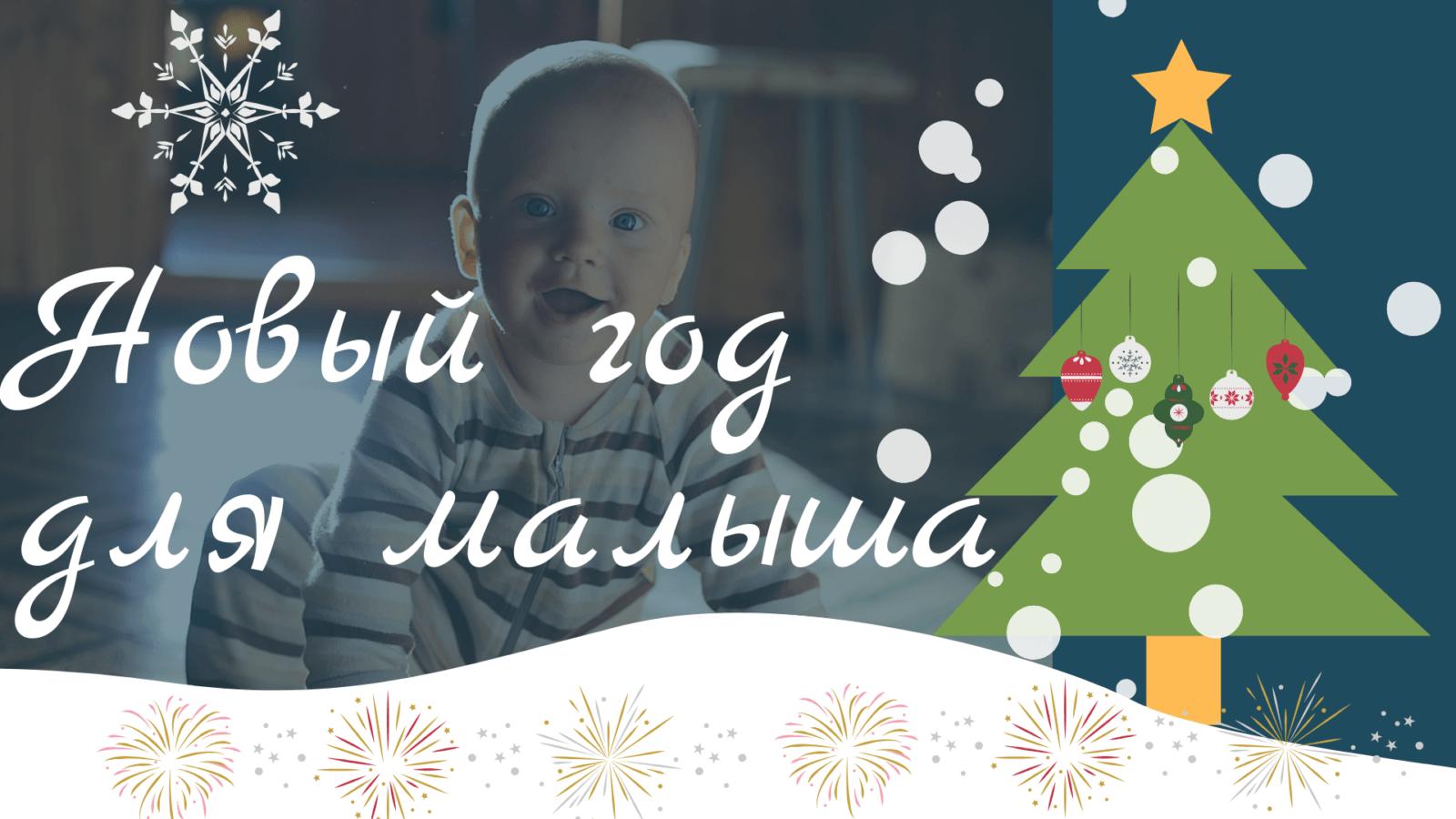 Новый год для малыша