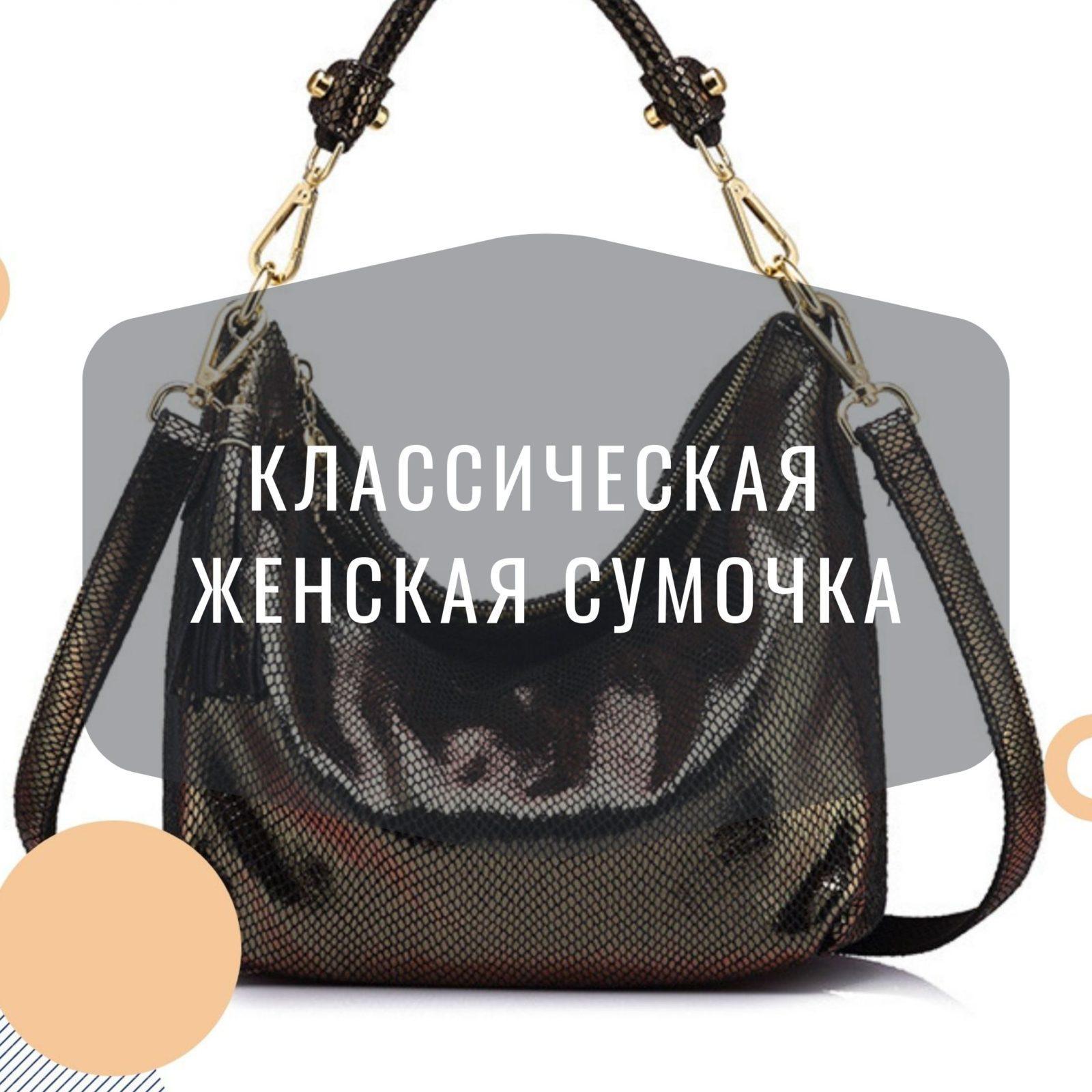 Модный аксессуар 2019 года: классическая сумочка