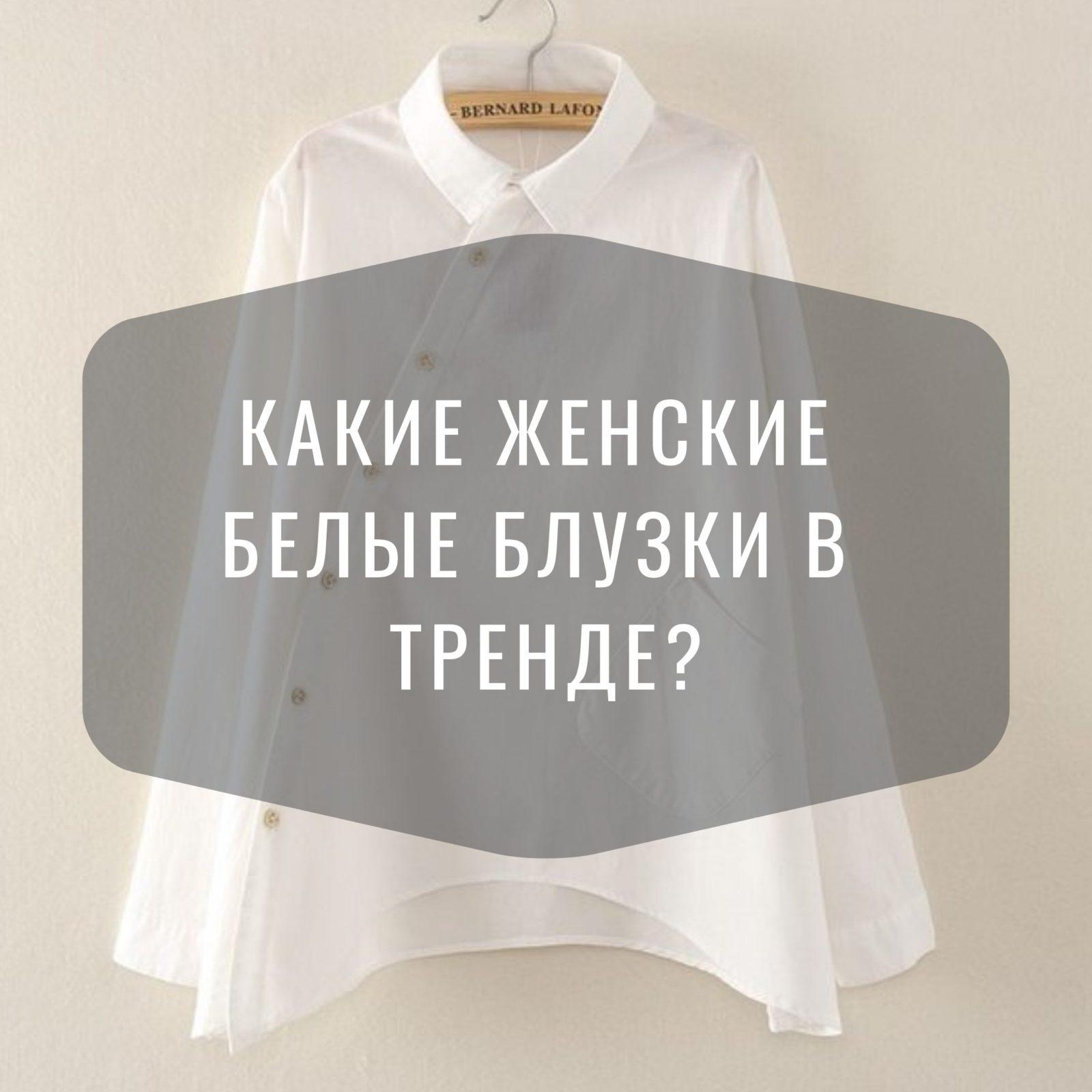 Белая блузка: микс красоты и роскоши