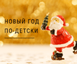 Встретить Новый год по-детски
