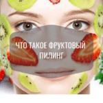 Что такое фруктовый пилинг?