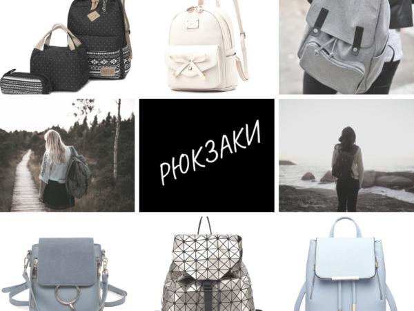Женские рюкзаки 2019