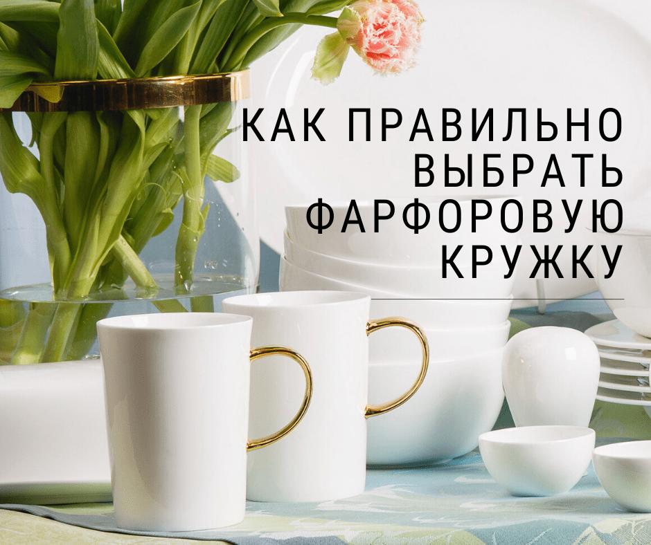 фарфоровая чашка с блюдцем купить