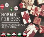 Новый год - выбираем подарок для ребенка