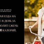 Велосипед, как ключ к молодости и красоте