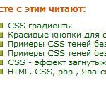 Перелинковка внутренних страниц сайта