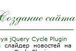 Добавляем уникальный шрифт на сайт