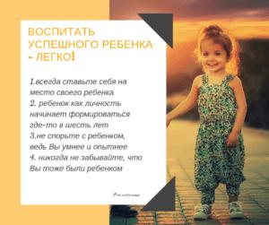 Воспитать успешного ребенка — это легко!