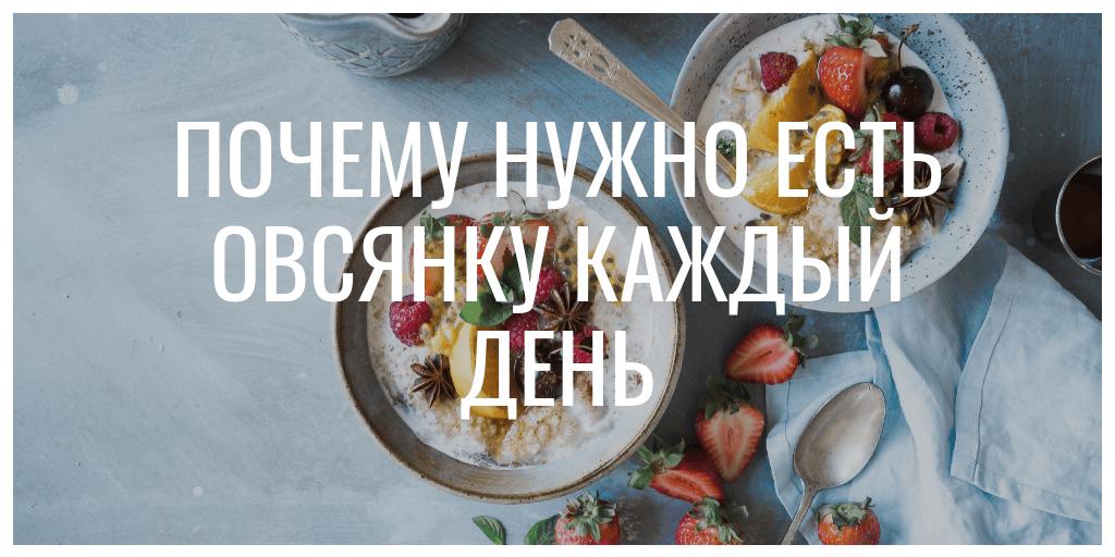 Почему нужно есть овсянку каждый день