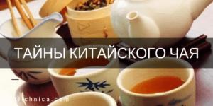 Тайны китайского чая