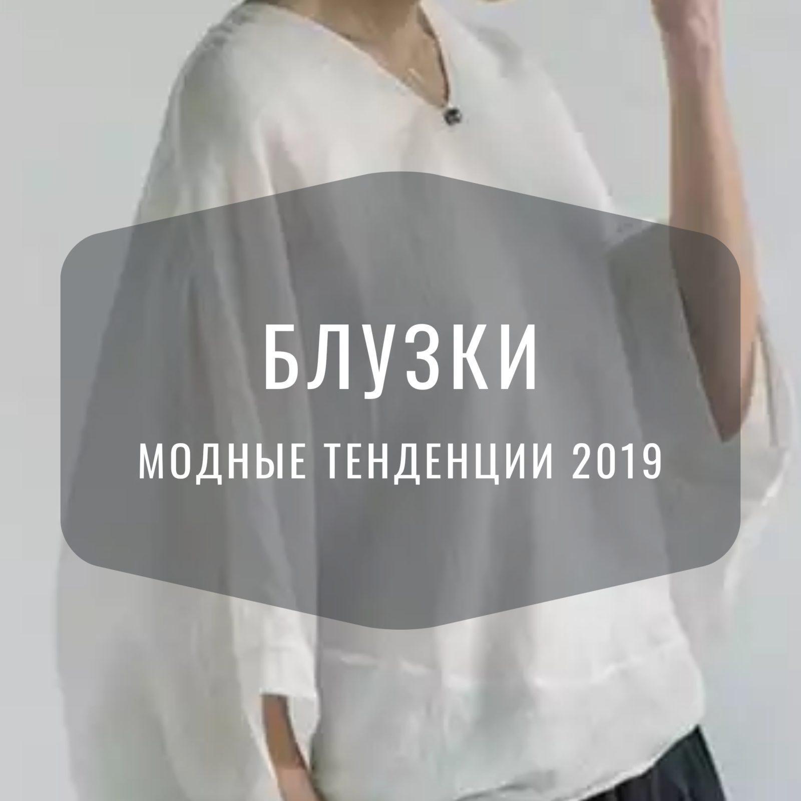 Блузки и топы 2019: модные тенденции