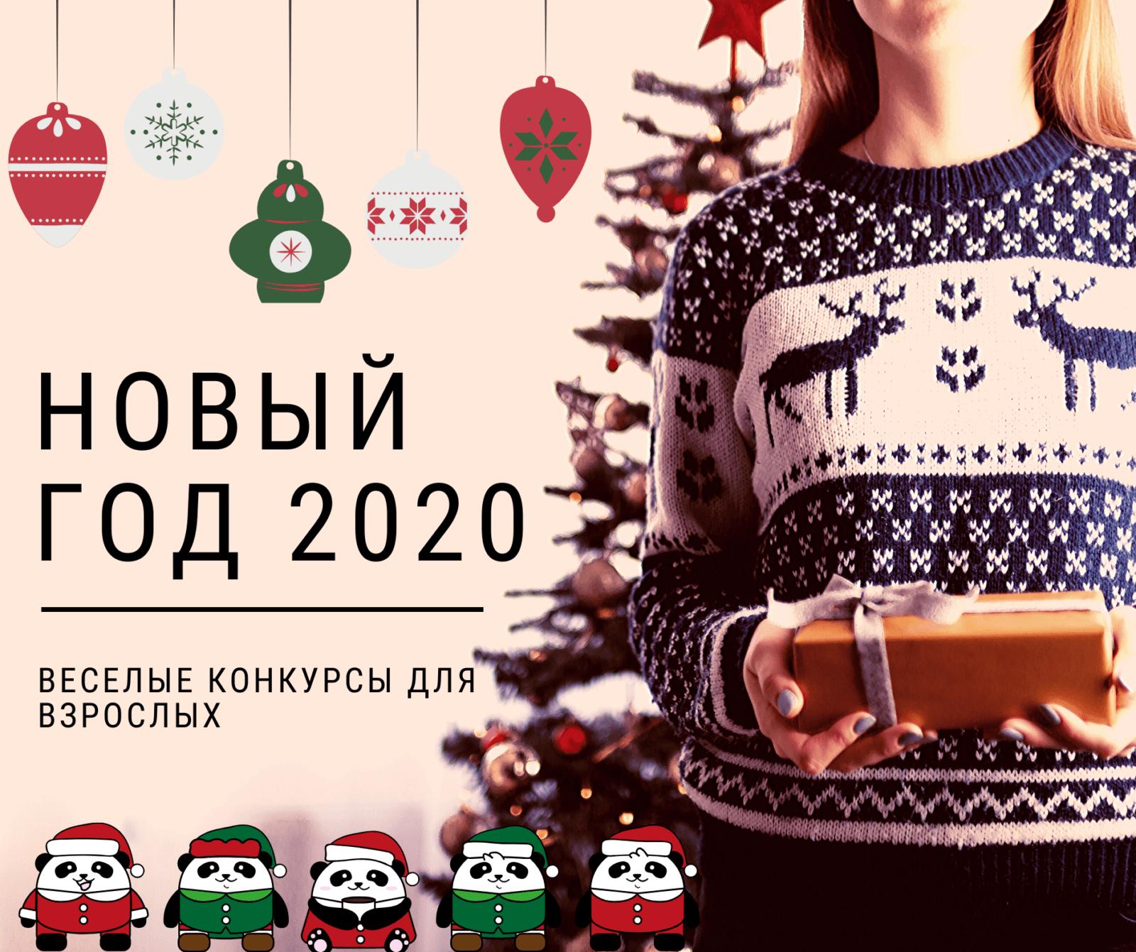 Самые веселые конкурсы для взрослых на Новый год 2020