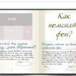 Галерея в виде записной книжки на Ucoz