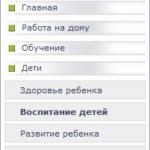 Вертикальное меню на Ucoz. Плавное раздвижение