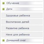 Вертикальное раздвижное меню на Ucoz