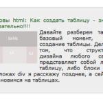 Вставляем слайдер новостей на Ucoz, используя jQuery Cycle Plugin