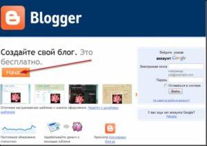 Создание блогов на Blogger