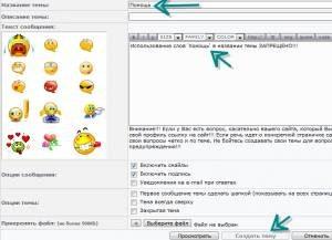 Запрет определенных слов в названии темы на форуме Ucoz