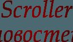 Автоскроллер новостей на Ucoz