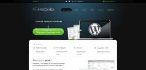 Создание сайта на WordPress. Покупка хостинга и домена