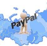 PayPal теперь и в России