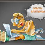 Советы начинающим блоггерам