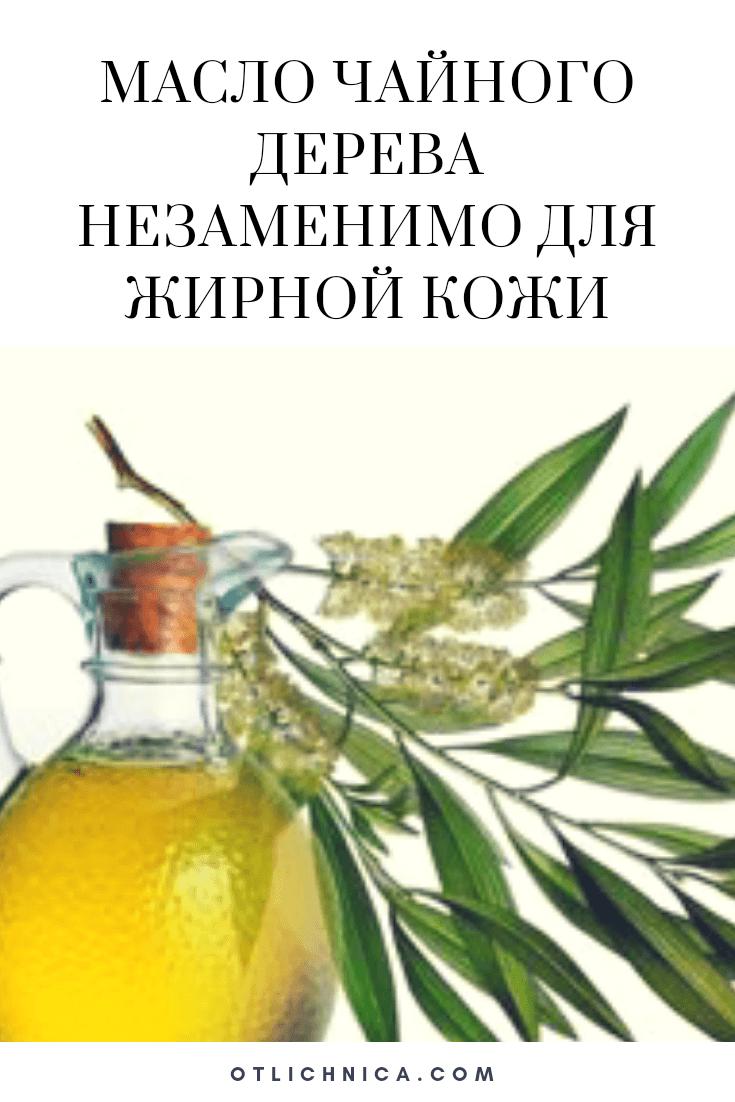 Масло чайного дерева незаменимо для жирной кожи