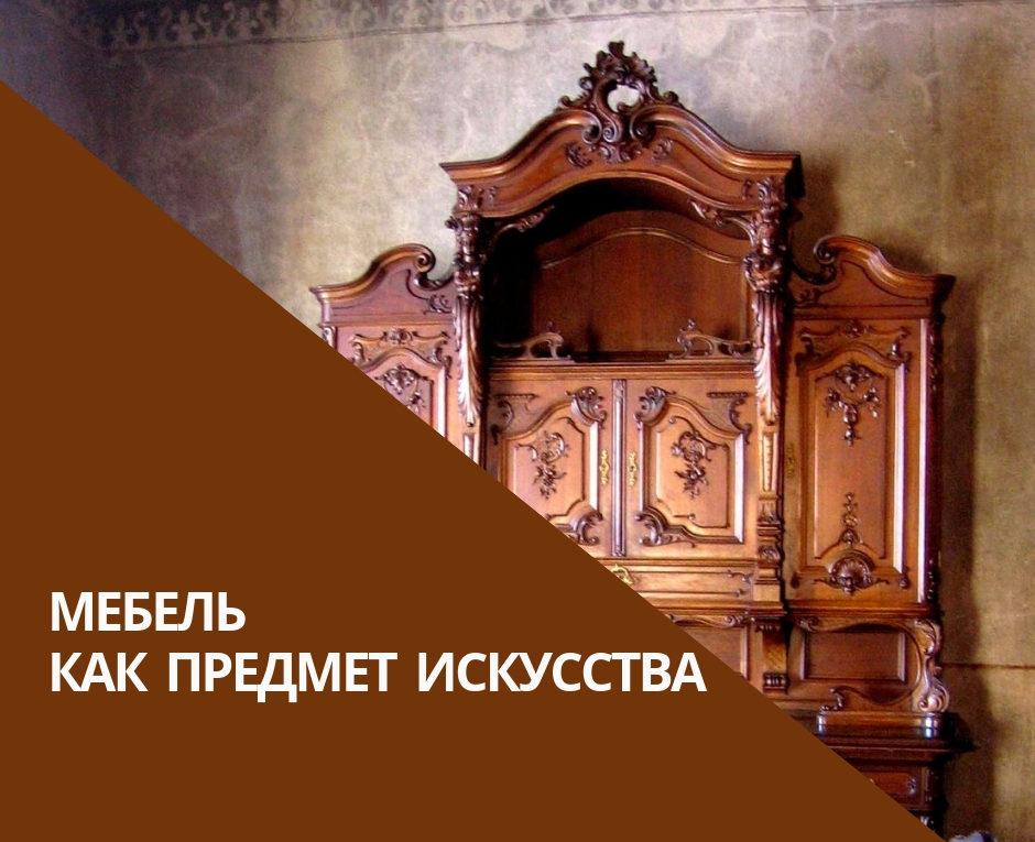 Мебель как предмет искусства, стиль мебели
