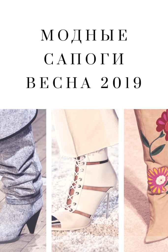 Модные сапоги весна 2019
