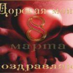 Открытка на 8 марта для любимой женщины