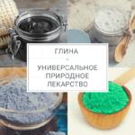 Глина — универсальное природное лекарство