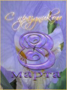 Сиреневая открытка на 8 марта