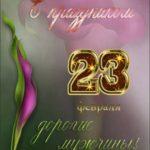 Классическая открытка на 23 февраля