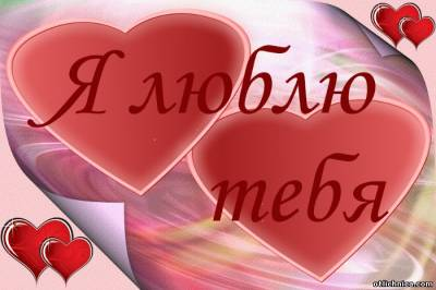 Валентинка Я люблю тебя