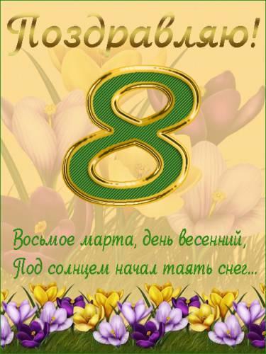 Поздравительная открытка с 8 марта для мамы