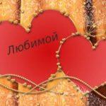 Валентинки с надписью Любимой и Любимому