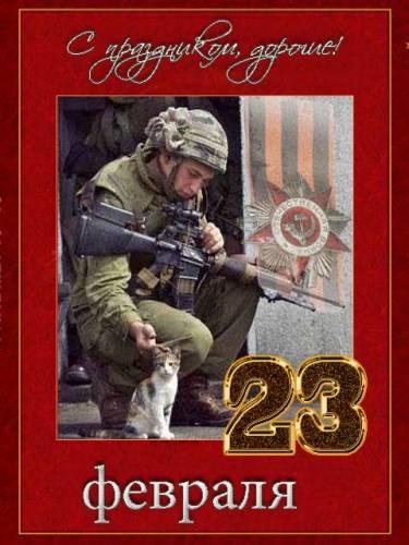Открытка солдату к 23 февраля