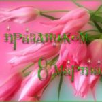 Открытка на 8 марта с тюльпанами