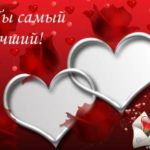Валентинка Ты самый лучший
