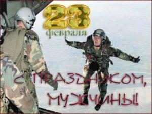 Прикольная открытка к 23 февраля
