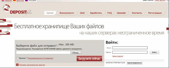 Как начать работать с Deposit Files. Пошаговая инструкция.