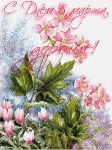 Романтическая открытка на 8 марта для любимой девушки