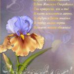 Открытка на 8 марта со стихами любимой